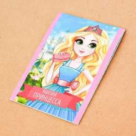 """Блокнот в клетку """"Милая принцесса"""", на скрепке, А7, 16 листов"""