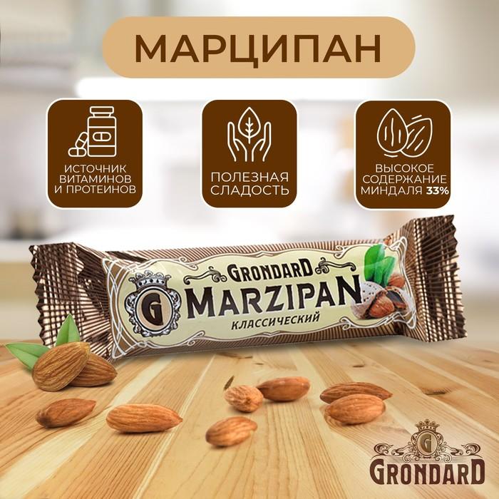 Батончик марципановый Grondard в тёмном шоколаде, 50 г