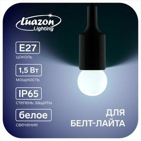 Лампа светодиодная декоративная Luazon Lighting, G45, Е27, 1,5 Вт, для белт-лайта, белый Ош