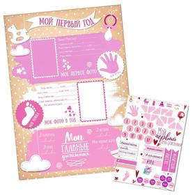 Плакат для новорожденной 'Первый годик малышки' с наклейками Ош