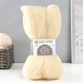 Шерсть для валяния 100% полутонкая шерсть 50гр (166-Суровый) Ош
