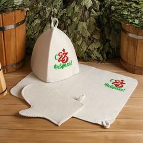 Банный набор принт шапка, коврик и рукавица 'С 23 февраля' Ош