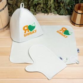 Банный набор: шапка, коврик и рукавица 'Для любителей баньки' Ош