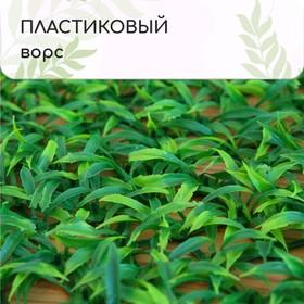 Декоративная панель, 40 × 60 см, «Трава» Ош