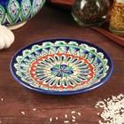 Тарелка плоская Риштанская Керамика 15,5см