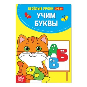 Весёлые уроки 3-5 лет «Учим буквы», 20 стр.