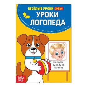 Весёлые уроки 3-5 лет «У логопеда», 20 стр.