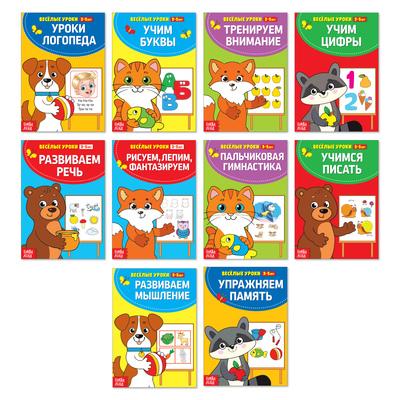 Книги набор «Весёлые уроки», 10 шт. по 20 стр. - Фото 1
