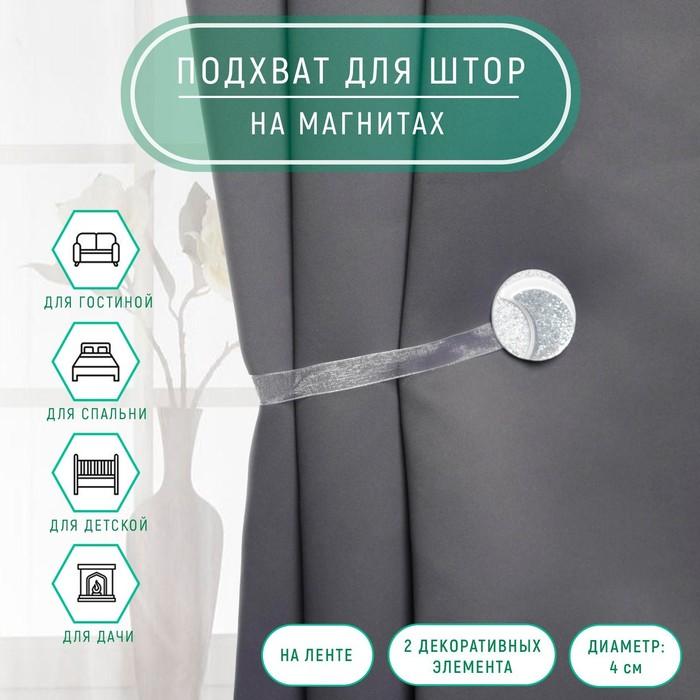 Подхват для штор «Месяц», d = 4 см, цвет серебряный/белый
