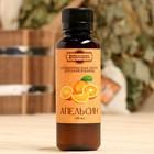 Ароматическая смесь для бани и ванны «Апельсин», натуральная, 100 мл,