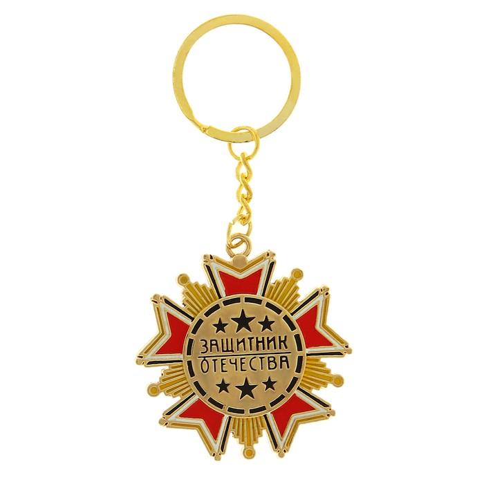 Брелок-орден «Защитник Отечества»