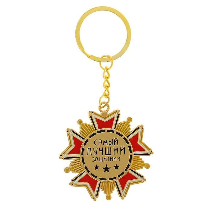 Брелок-орден «Самый лучший защитник»