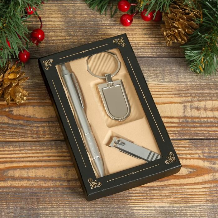 Набор подарочный 3в1 ручка, кусачки, брелок