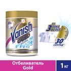 Пятновыводитель Vanish Gold Oxi Action «Кристальная белизна», 1 кг