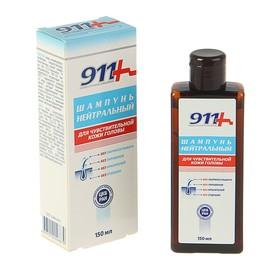 """Шампунь 911 """"Нейтральный"""" для чувствительных волос, 150 мл"""