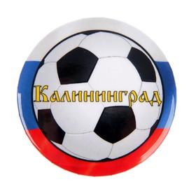 Значок закатной 'Калининград' 56 мм Ош