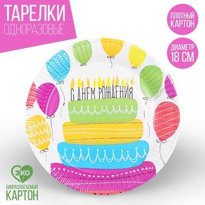 Тарелка бумажная «С днём рождения», торт, 18 см - Фото 1