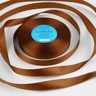 Лента атласная, 12 мм × 33 ± 2 м, цвет коричневый №098