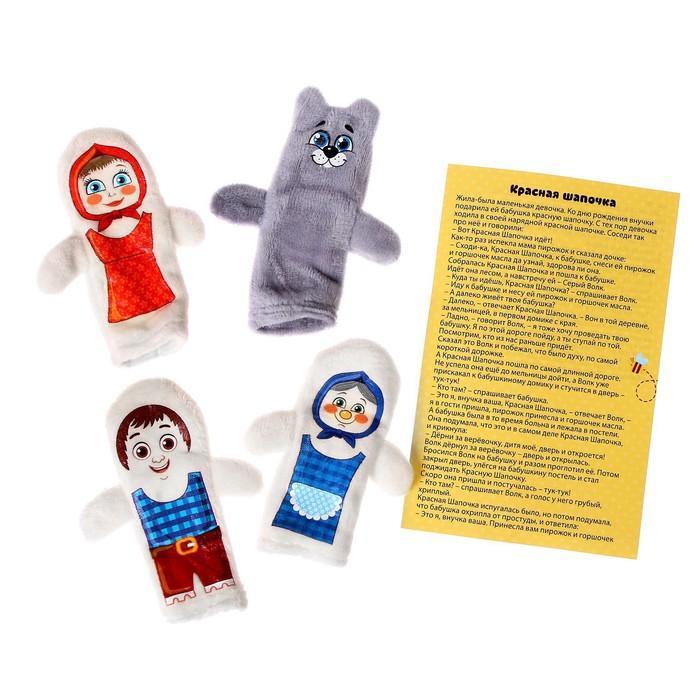 "Пальчиковый театр ""Красная шапочка"", набор: 4 персонажа, сценарий"