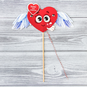 Сердце-дергунчик на палочке «Держи моё сердечко»