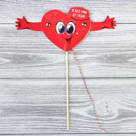 Сердце-дергунчик на палочке «Я без ума от тебя»