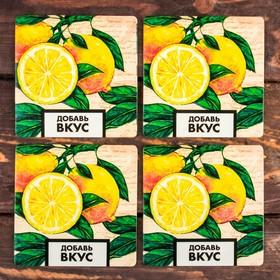 Подставки под горячее «Лимон», 9 × 9 см, 4 шт. Ош