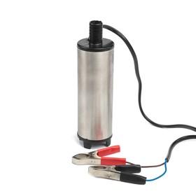 Насос для перекачки топлива Airline AFP-5012-02, погружной, 12 В, 51 мм, 40 л/мин Ош