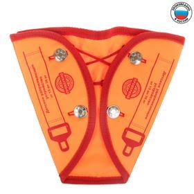 Детский адаптер ремня «Классический», цвет оранжевый неон Ош