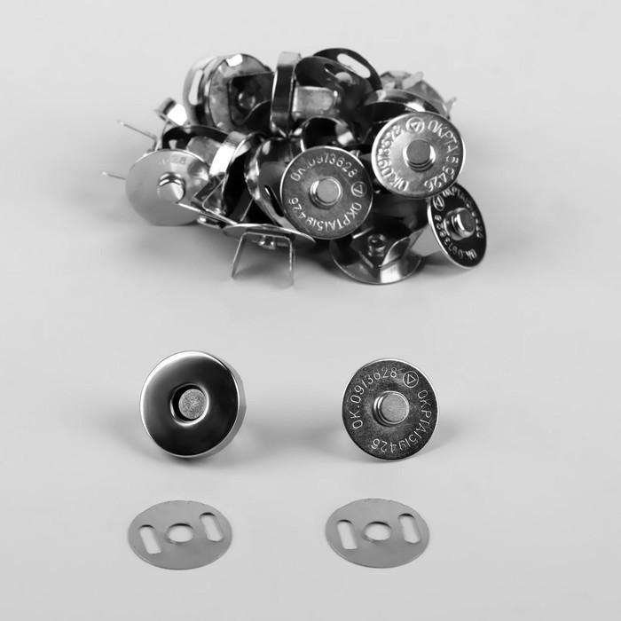 Кнопки магнитные, d = 18 мм, 10 шт, цвет серебряный