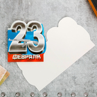 """Открытка поздравительная """"С 23 Февраля!"""" 8 х 9 см"""