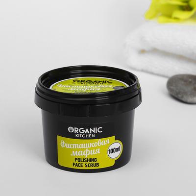Скраб для лица Organic Shop «Фисташковая мафия», полирующий, 100 мл - Фото 1