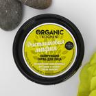 Скраб для лица Organic Shop «Фисташковая мафия», полирующий, 100 мл - Фото 2