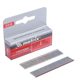 Гвозди для мебельного степлера MATRIX MASTER, со шляпкой, 14 мм, тип 300, 1000 шт.