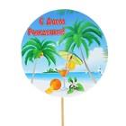 """Топпер - открытка """"С Днём Рождения!"""" пляж"""