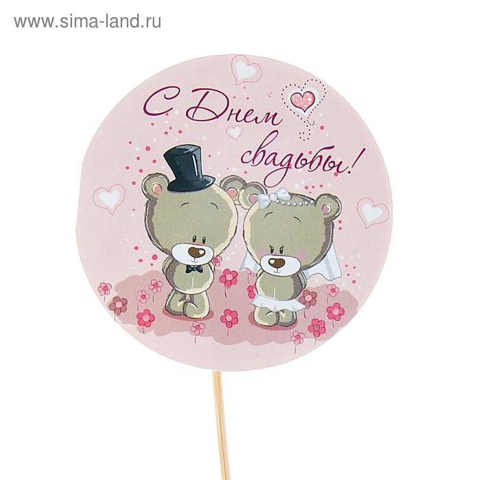 """Топпер - открытка """"С Днём Свадьбы"""" мишки"""