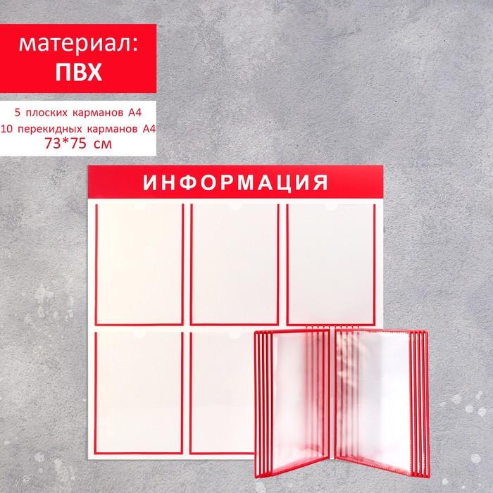 """Информационный стенд """"Информация"""" 15 карманов (5 плоских А4, 1 перекидная система на 10 карманов А4), цвет красный"""