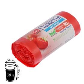 Мешки для мусора ароматизированные, 30 л, 10 мкм, 50×60 см, ПНД, 30 шт, цвет МИКС