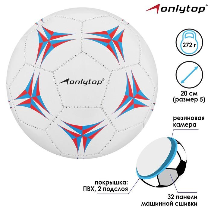 Мяч футбольный, размер 5, 32 панели, PVC, машинная сшивка, 2 подслоя