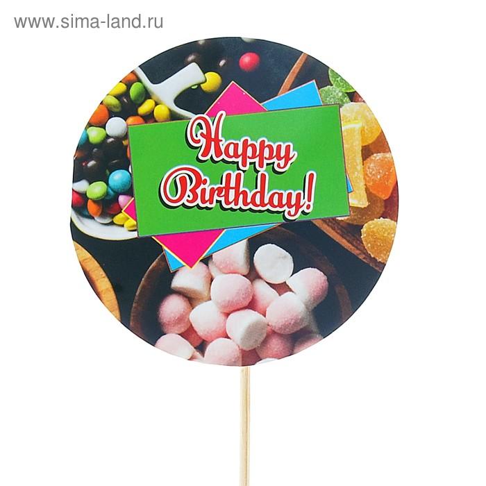 """Топпер - открытка """"Happy Birthday!"""" сладости"""