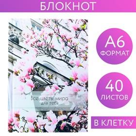"""Блокнот в твёрдой обложке """"Все цветы мира для тебя"""", А6, 40 листов"""