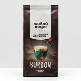Кофе молотый BURBON 200 г