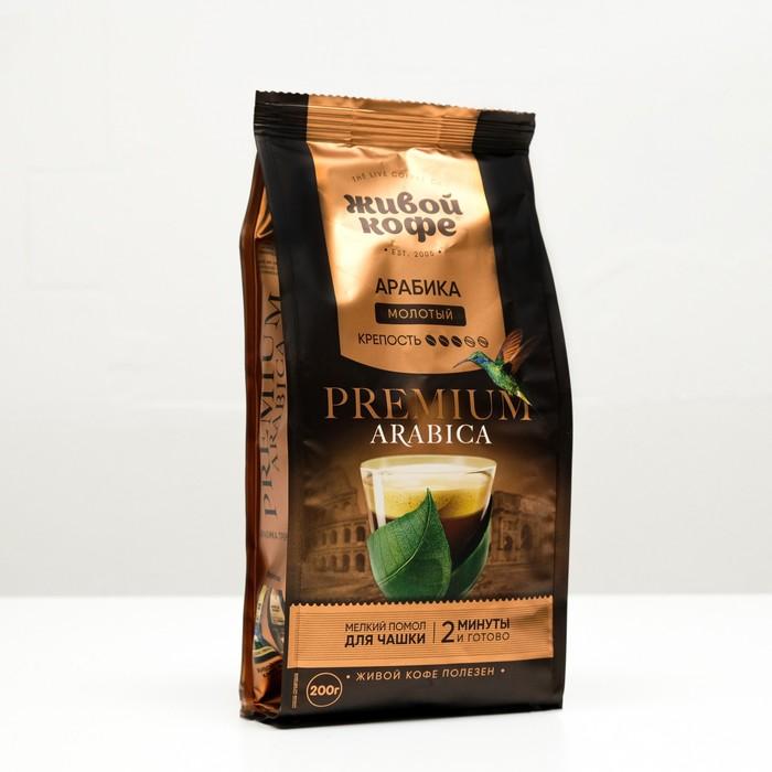 Кофе Арабика для чашки PREMIUM, молотый, Живой Кофе