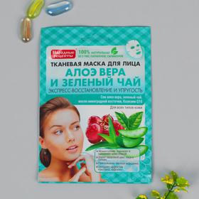 """Тканевая маска для лица Народные Рецепты """"Алоэ-вера и зеленый чай"""", 25 мл"""