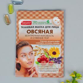 """Тканевая маска для лица Народные Рецепты """"Овсяная"""", 25 мл"""