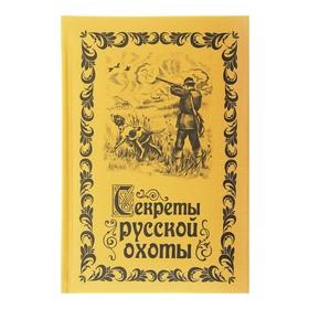 Ежедневник в подарочной коробке 'Секреты русской охоты', экокожа, А5, 96 листов Ош
