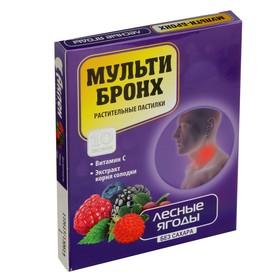 Леденцы от кашля «Мульти-Бронх» Лесные ягоды, 10 шт