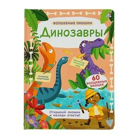 Волшебные окошки «Динозавры»