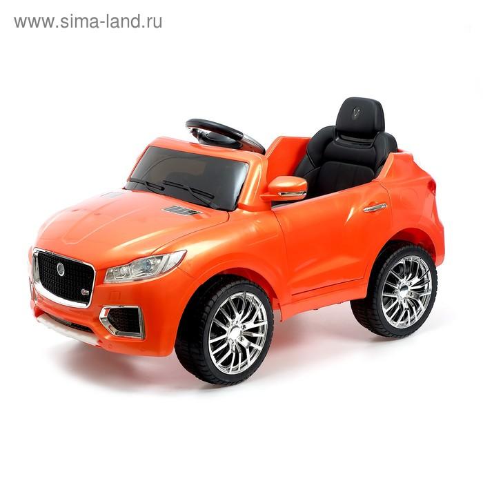 Купить со скидкой Электромобиль «Ягуар», радиоуправление, свет и звук, цвет оранжевый