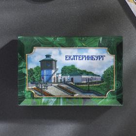 Магнит-спичечный коробок «Екатеринбург» Ош
