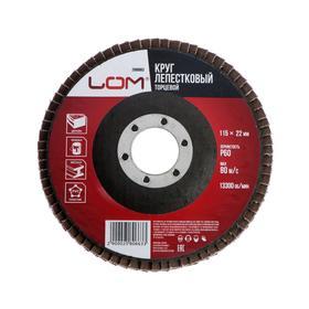 Круг лепестковый торцевой LOM, 115 х 22 мм, Р60 Ош